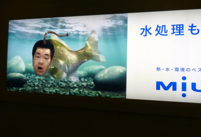 Picture of sign in Tokyo airport